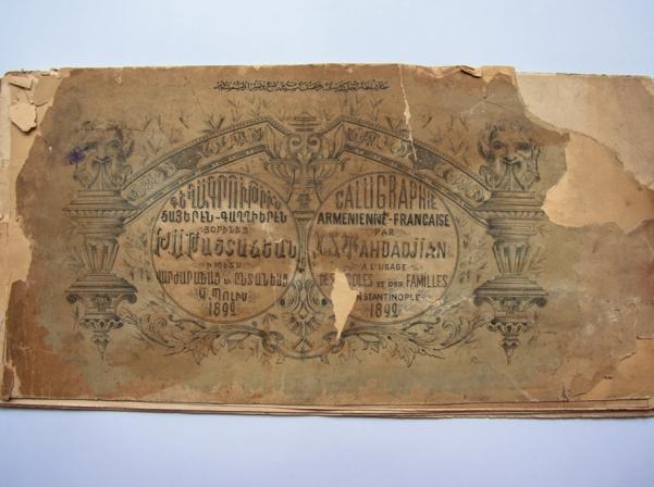 Հայկական գեղագրության դասագիրք